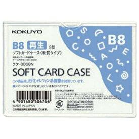 コクヨ ソフトカードケースB8 クケ-3058