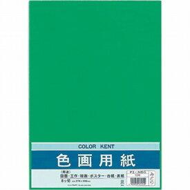 マルアイ 色画用紙 N852 Pエ-N85G ミドリ