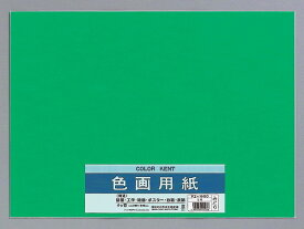 マルアイ 色画用紙 N452 Pエ-N45G ミドリ