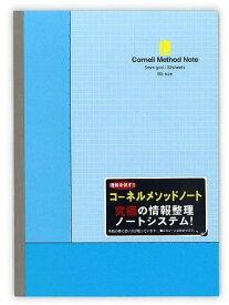 学研 CMB5トジノート ライトブルー方眼 D02319