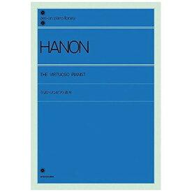 ナカノ ポケットノート ピアノライブラリー GZO-18P/H