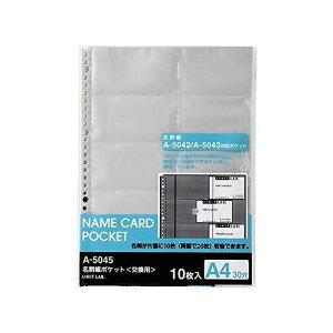 リヒト 名刺ファイル A4 専用ポケット A-5045 1組