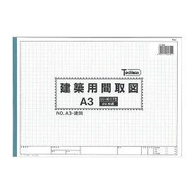 SAKAEテクニカル トチマン 建築用間取図40G A3-ケンズ 1冊