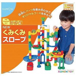 くもん出版 NEWくみくみスロープ BL-21 玩具 おもちゃ 知育 知育玩具 脳トレ 勉強