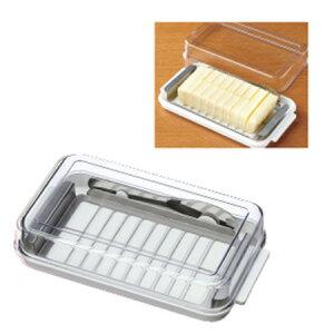バターケース ステンレスバターカッター&ケース 200g用(代引き不可)