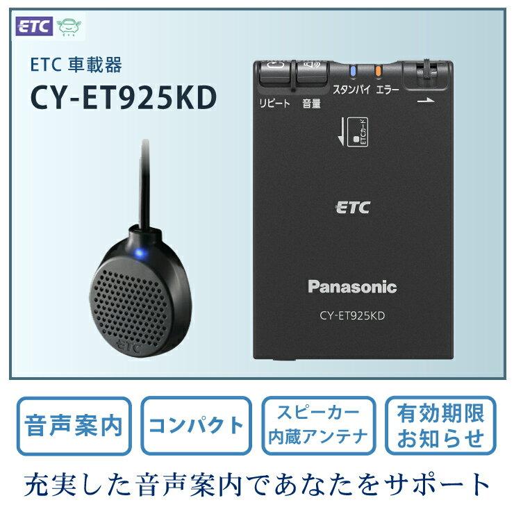 パナソニック ETC車載器 CY-ET925KD (セットアップ無し) アンテナ分離型 ブラック 音声案内 コンパクト 有効期限通知【送料無料】