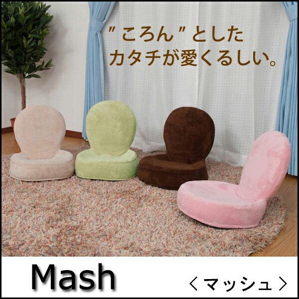 ソファ フロアソファ 1人掛け 座椅子 コンパクト 折りたたみ座椅子 マッシュ F-932(代引不可)【送料無料】