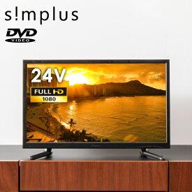 テレビ simplus 24型 24インチ DVDプレーヤー内蔵 外付けHDD録画対応 SP-D24TV01TW 地上デジタルフルハイビジョン液晶テレビ 1波【送料無料】