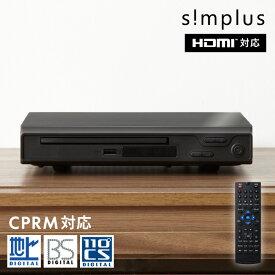 DVDプレーヤー 再生専用 HDMI対応 simplus シンプラス SP-HDV01 DVDプレイヤー CDプレーヤー HDMI コンパクト【送料無料】