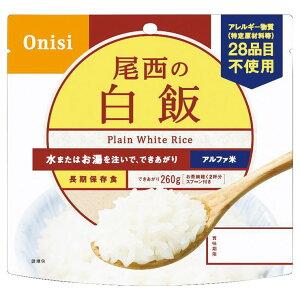 尾西の白飯(アルファ米) 101
