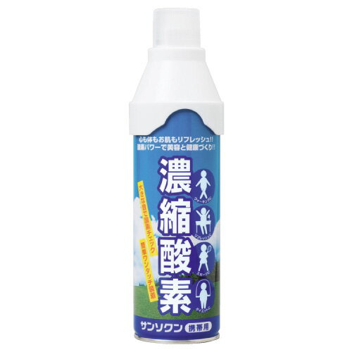 オカモト サンソクン(携帯酸素) 容量:5? 使用回数:50~60回(約2秒/回)