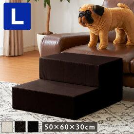 ドッグステップ Lサイズ 2段 幅50cm 犬用 小型犬 高齢犬 シニア犬 介護 PVC お手入れ簡単 階段 ペット用 ソファ ベッド 段差【送料無料】