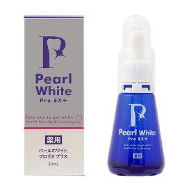 薬用 パールホワイトEX+ Pearl White Pro EX+【送料無料】