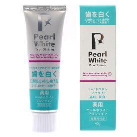 薬用 パールホワイトプロシャイン Pearl White Pro Shine 40g