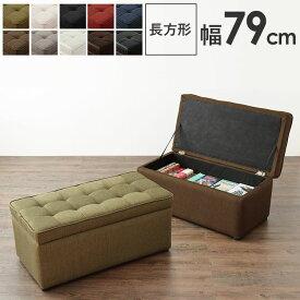 スツール 収納 BOX STOOL ボックス 収納ボックス 収納スツール ベンチ オットマン ファブリック PVCレザー おもちゃ箱 2P【送料無料】