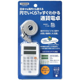 YAZAWA(ヤザワ) 通貨電卓 TVR55WH