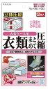 【日本製】衣類まとめて圧縮袋(衣装ケース用 2枚入)品質保証書付 バルブ式 マチ付衣類圧縮袋 湿気インジケータ付き 圧…