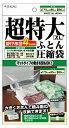【日本製】超特大ふとん圧縮袋XL(1枚入) 品質保証書付 バルブ式・マチ付 ふとん圧縮袋 押入れ収納 ふとん収納【送料無…