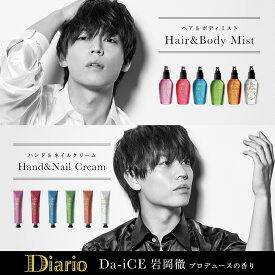 ディアリオ ヘア&ボディミスト サンライトキス【Da-iCE岩倉徹プロデュース】Diario Hair&BodyMist 60ml