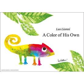 レオ・レオニ B4ポスター A Color of His Own じぶんだけのいろ カメレオン Leo Lionni インテリア 雑貨