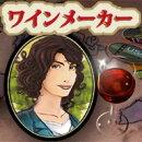ワインメーカー / 販売元:株式会社ブンティ ジャパン