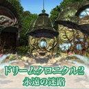 【無料体験版】ドリームクロニクル2 永遠の迷路 / 販売元:株式会社ブンティ ジャパン