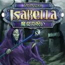 【無料体験版】プリンセス・イザベラ:魔女の呪い / 販売元:株式会社ブンティ ジャパン