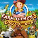 ファームフレンジー3 :ロシアンルーレット / 販売元:株式会社ブンティ ジャパン