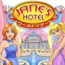 ジェーンのホテル:ワールドツアー / 販売元:株式会社ブンティ ジャパン