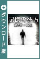 【無料体験版】記憶の彼方 第2章:再生 / 販売元:株式会社ブンティ ジャパン