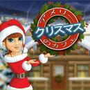 【無料体験版】アメリーのカフェ:クリスマス /販売元:株式会社ブンティ ジャパン