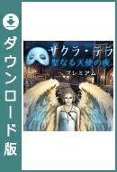 【無料体験版】サクラ・テラ:聖なる天使の夜 プレミアム / 販売元:株式会社ブンティ ジャパン