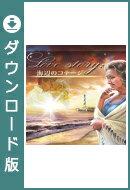 【無料体験版】ラブ・ストーリー:海辺のコテージ / 販売元:株式会社ブンティ ジャパン