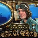 【無料体験版】秘宝探索:地図にない秘密の島 / 販売元:株式会社ブンティ ジャパン