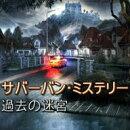 【無料体験版】サバーバン・ミステリー:過去の迷宮 / 販売元:株式会社ブンティ ジャパン