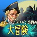 【無料体験版】ミュンヒハウゼン男爵の大冒険 / 販売元:株式会社ブンティ ジャパン