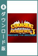 【無料体験版】クッキング・アカデミー3 / 販売元:株式会社ブンティ ジャパン