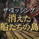 【無料体験版】ザ・ミッシング:消えた船たちの島 / 販売元:株式会社ブンティ ジャパン