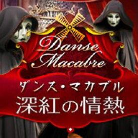 ダンス・マカブル:深紅の情熱 / 販売元:株式会社ブンティ ジャパン