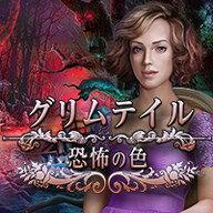グリムテイル:恐怖の色 / 販売元:株式会社ブンティ ジャパン