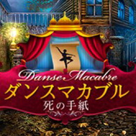 ダンス・マカブル:死の手紙 / 販売元:株式会社ブンティ ジャパン