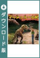 【無料版】マッシュルーム紀
