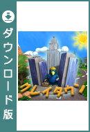 【無料体験版】クレイタウン / 販売元:株式会社ブンティ ジャパン