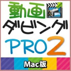 動画ダビングPRO2 Mac版 / 販売元:株式会社マグノリア