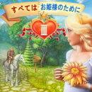 すべてはお姫様のためにIII /販売元:株式会社ブンティ ジャパン