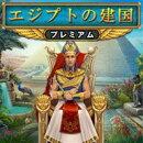 【無料体験版】エジプトの建国 プレミアム / 販売元:株式会社ブンティ ジャパン