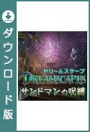 【無料体験版】ドリームスケープス:サンドマンの呪縛 通常版 / 販売元:株式会社ブンティ ジャパン