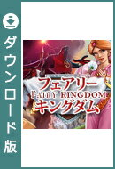 【無料体験版】フェアリー・キングダム / 販売元:株式会社ブンティ ジャパン