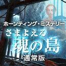 【無料体験版】ホーンティング・ミステリー:さまよえる魂の島 通常版 / 販売元:株式会社ブンティ ジャパン