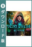 【無料体験版】リビング レジェンド:願いの呪縛 / 販売元:株式会社ブンティ ジャパン